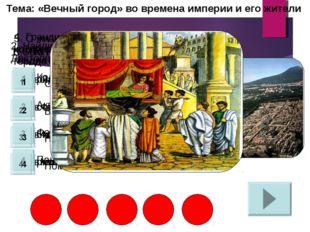 Тема: «Вечный город» во времена империи и его жители 1. Богатые римляне жили: