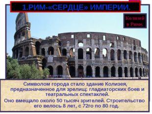 Символом города стало здание Колизея, предназначенное для зрелищ: гладиаторс