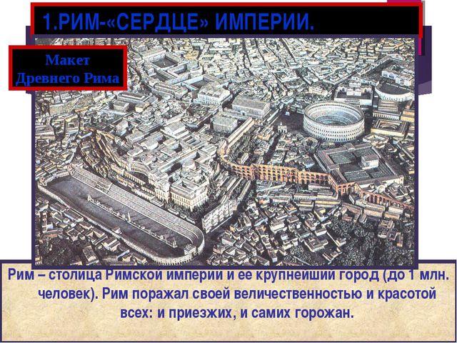 1.РИМ-«СЕРДЦЕ» ИМПЕРИИ. Рим – столица Римской империи и ее крупнейший город...