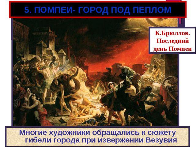 Многие художники обращались к сюжету гибели города при извержении Везувия 5....