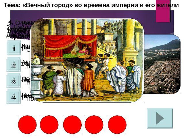 Тема: «Вечный город» во времена империи и его жители 1. Богатые римляне жили:...