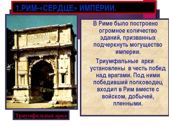 1.РИМ-«СЕРДЦЕ» ИМПЕРИИ. В Риме было построено огромное количество зданий, пр...