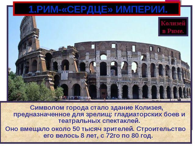Символом города стало здание Колизея, предназначенное для зрелищ: гладиаторс...