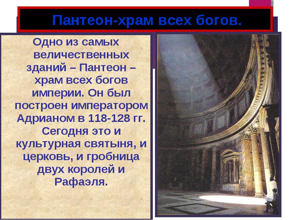 Пантеон-храм всех богов. Одно из самых величественных зданий – Пантеон – хра...