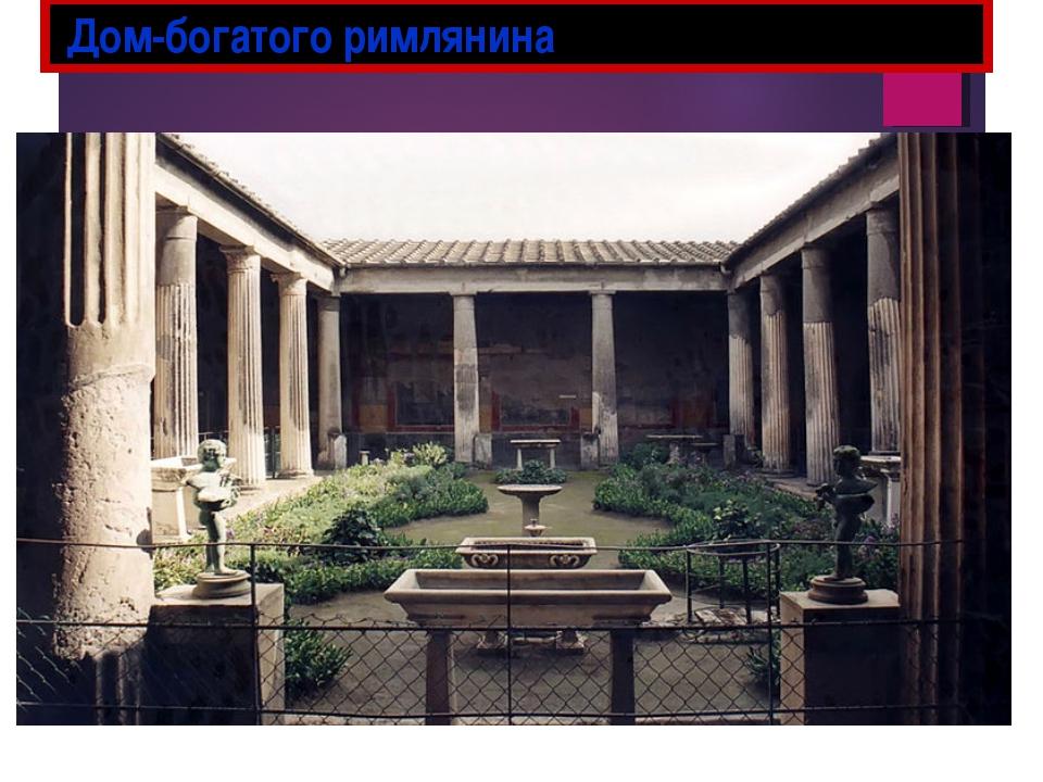 Дом-богатого римлянина