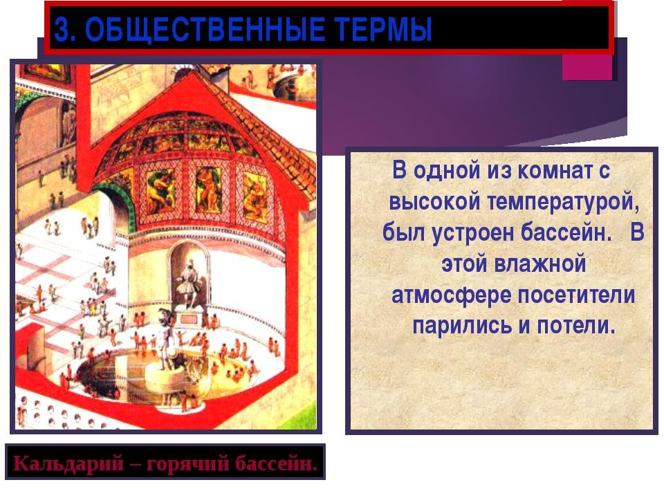 3. ОБЩЕСТВЕННЫЕ ТЕРМЫ В одной из комнат с высокой температурой, был устроен б...