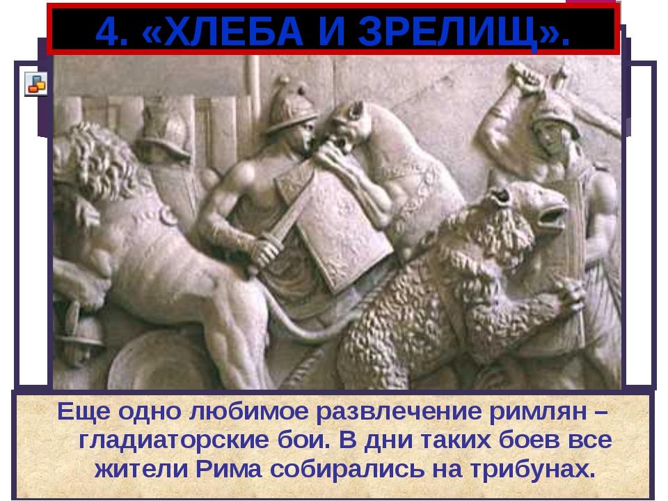 Еще одно любимое развлечение римлян – гладиаторские бои. В дни таких боев все...