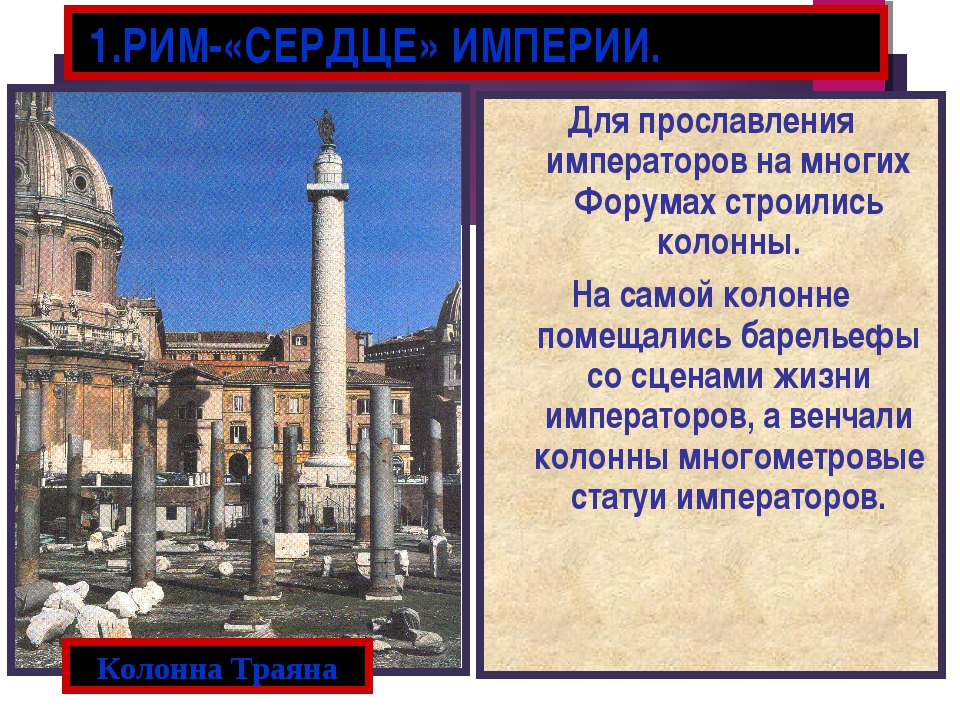 1.РИМ-«СЕРДЦЕ» ИМПЕРИИ. Для прославления императоров на многих Форумах строи...