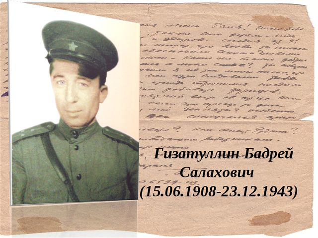 , Гизатуллин Бадрей Салахович (15.06.1908-23.12.1943)