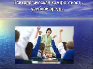 Психологическая комфортность учебной среды