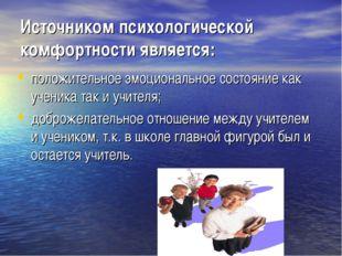 Источником психологической комфортности является: положительное эмоциональное