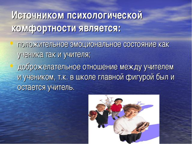 Источником психологической комфортности является: положительное эмоциональное...