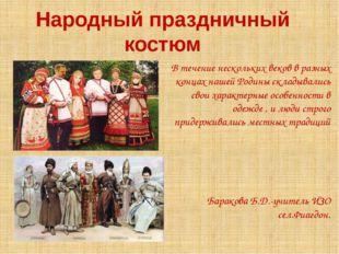 Народный праздничный костюм В течение нескольких веков в разных концах нашей