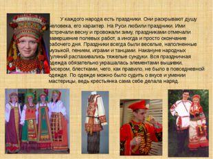 У каждого народа есть праздники. Они раскрывают душу человека, его характер.
