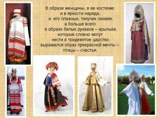 В образе женщины, в ее костюме: и в яркости наряда, и его плавных, текучих ли