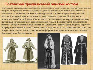 Осетинский традиционный женский костюм ничем существенно не отличается по сво