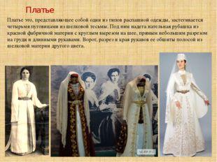 Платье это, представляющее собой один из типов распашной одежды, застегиваетс