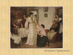Б. И. Калманов « Одевание невесты»