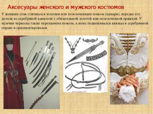 Аксесуары женского и мужского костюмов У женщин стан стягивался золотым или п