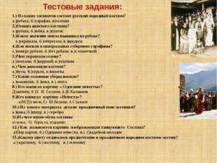 1.) Из каких элементов состоит русский народный костюм? а.)рубаха, б.)сарафан