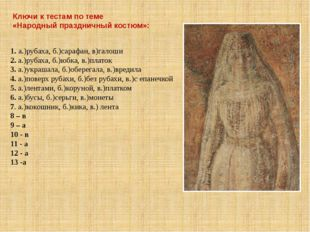 1. а.)рубаха, б.)сарафан, в)галоши 2. а.)рубаха, б.)юбка, в.)платок 3. а.)укр
