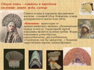 Символ солнца в народном праздничном костюме , головной убор. Кокошник, в ви
