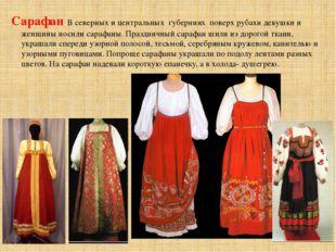 Сарафан В северных и центральных губерниях поверх рубахи девушки и женщины но