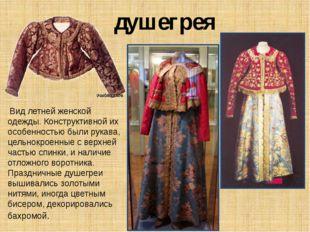 душегрея Вид летней женской одежды. Конструктивной их особенностью были рукав