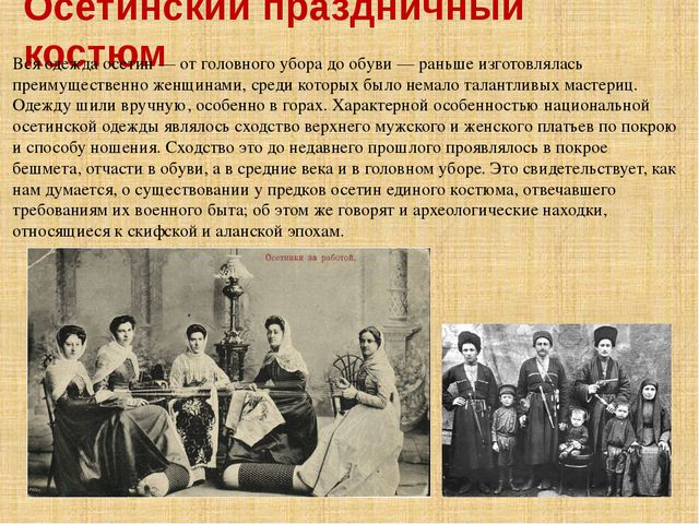 Осетинский праздничный костюм Вся одежда осетин — от головного убора до обуви...