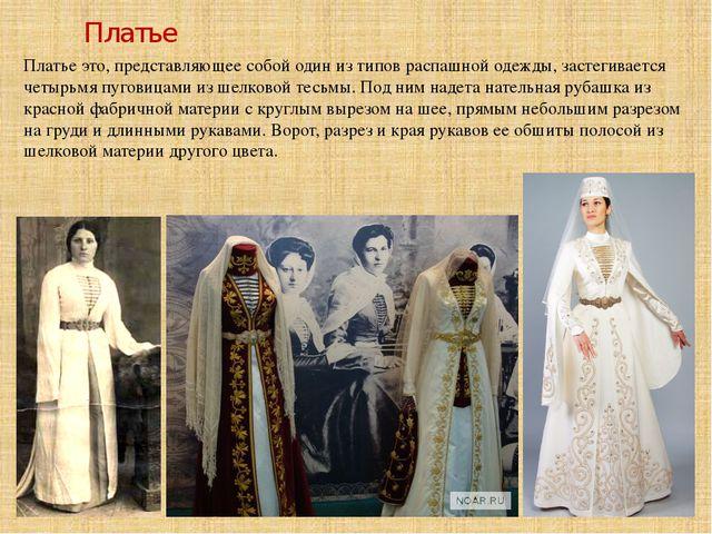 Платье это, представляющее собой один из типов распашной одежды, застегиваетс...