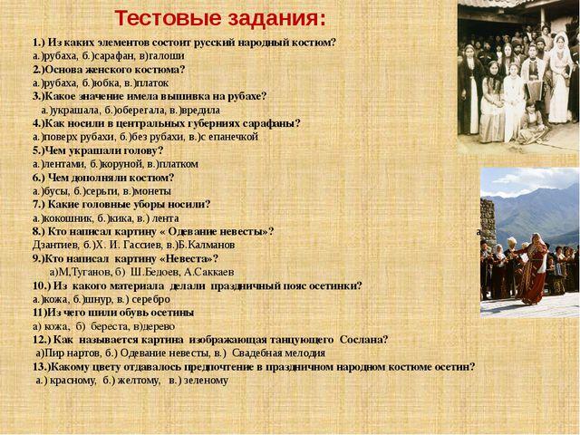1.) Из каких элементов состоит русский народный костюм? а.)рубаха, б.)сарафан...