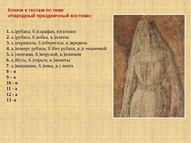 1. а.)рубаха, б.)сарафан, в)галоши 2. а.)рубаха, б.)юбка, в.)платок 3. а.)укр...