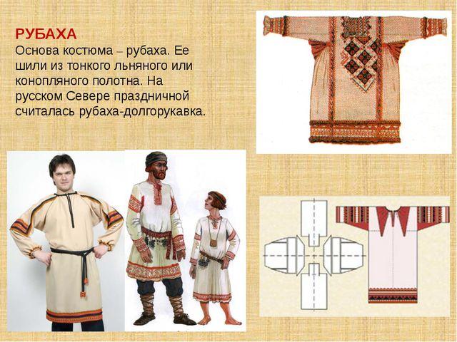 РУБАХА Основа костюма – рубаха. Ее шили из тонкого льняного или конопляного п...