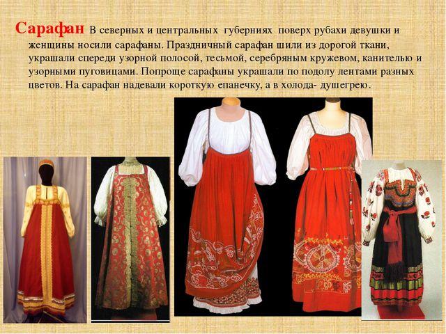 Сарафан В северных и центральных губерниях поверх рубахи девушки и женщины но...