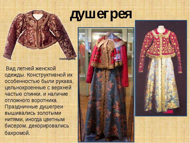 душегрея Вид летней женской одежды. Конструктивной их особенностью были рукав...
