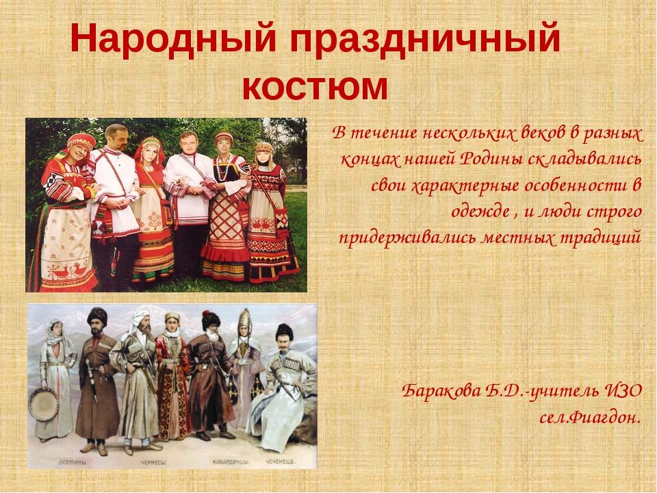 Народный праздничный костюм В течение нескольких веков в разных концах нашей...