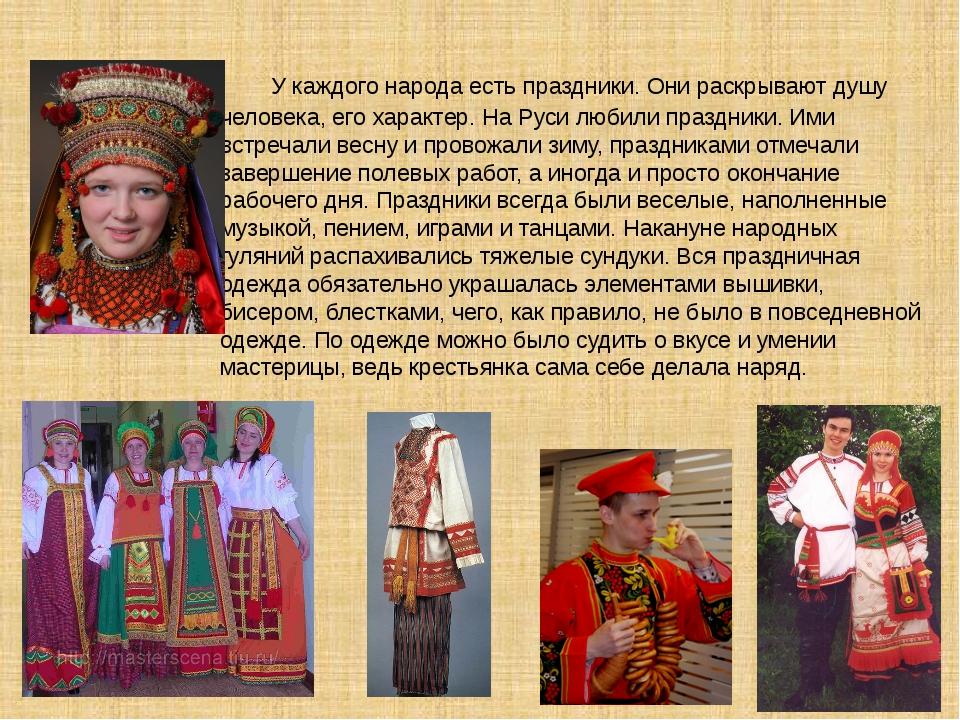 У каждого народа есть праздники. Они раскрывают душу человека, его характер....