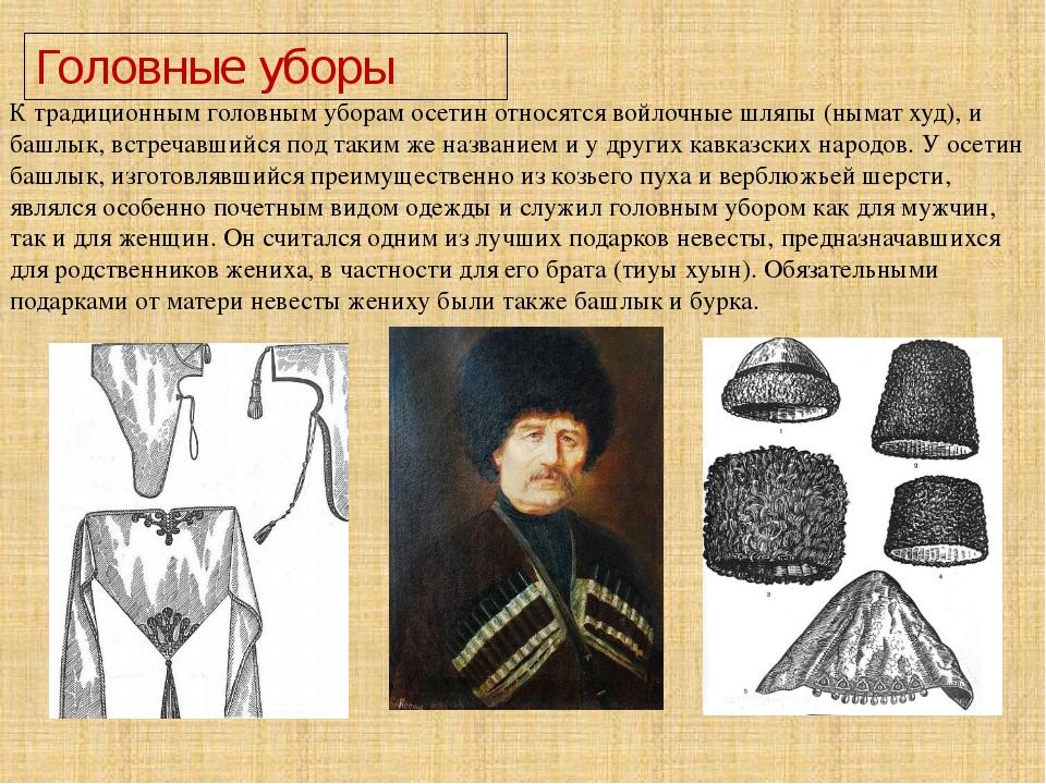 К традиционным головным уборам осетин относятся войлочные шляпы (нымат худ),...