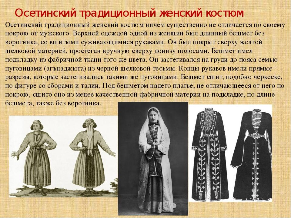 Осетинский традиционный женский костюм ничем существенно не отличается по сво...