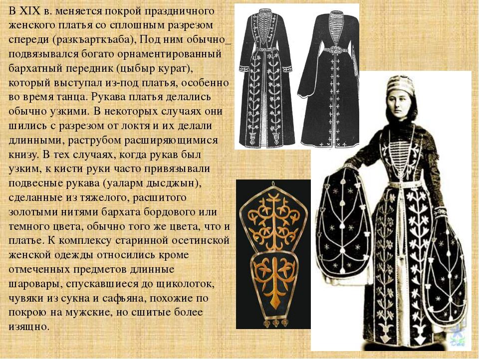 В XIX в. меняется покрой праздничного женского платья со сплошным разрезом сп...