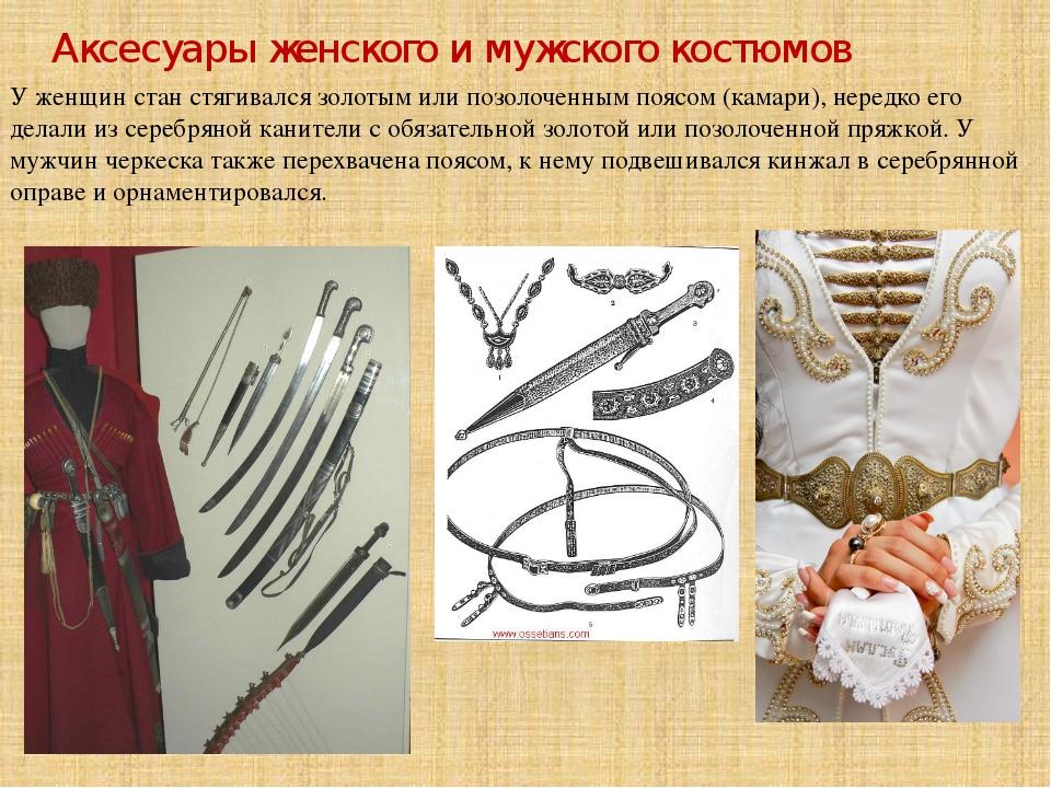 Аксесуары женского и мужского костюмов У женщин стан стягивался золотым или п...