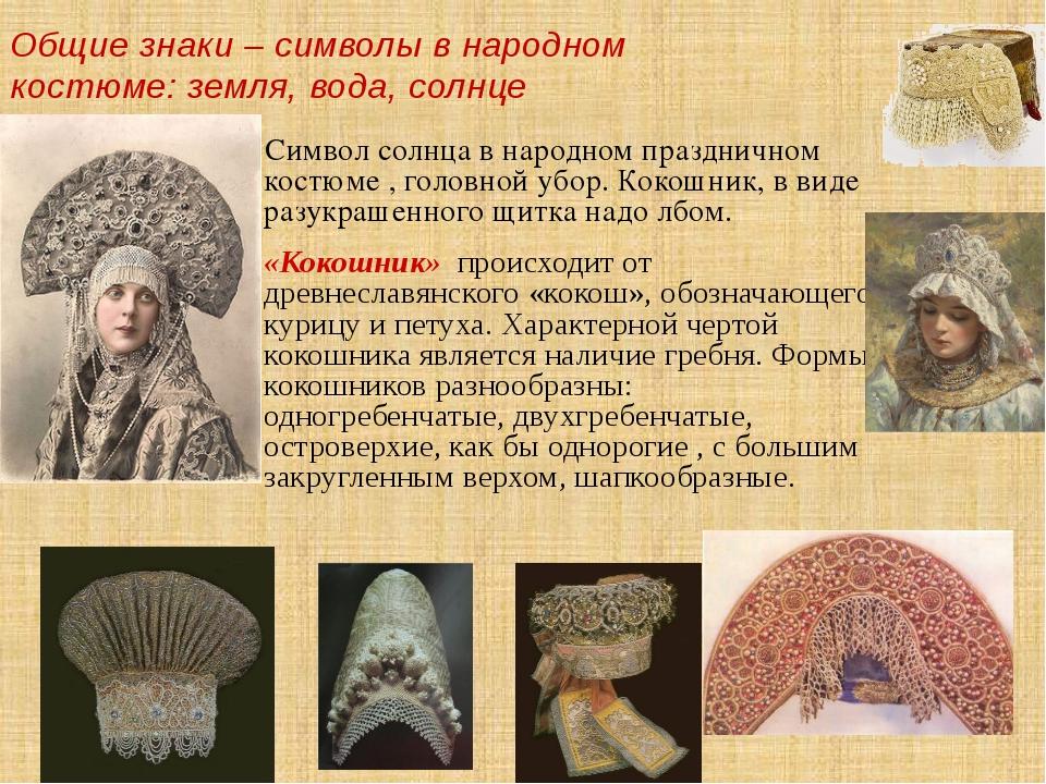 Символ солнца в народном праздничном костюме , головной убор. Кокошник, в ви...