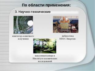 3. Научно-технические По области применения: