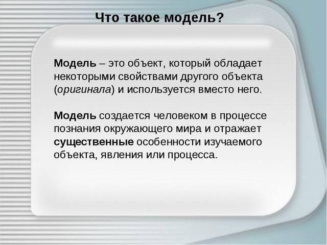 Что такое модель? Модель – это объект, который обладает некоторыми свойствам...