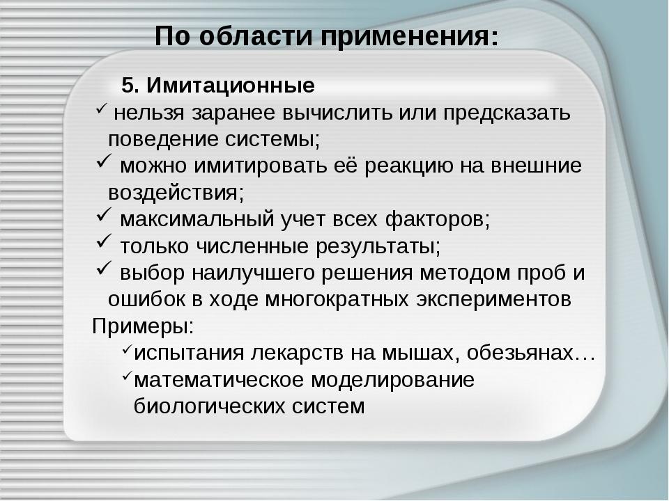 По области применения: 5. Имитационные нельзя заранее вычислить или предсказа...