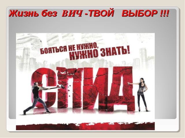 Жизнь без ВИЧ -ТВОЙ ВЫБОР !!!