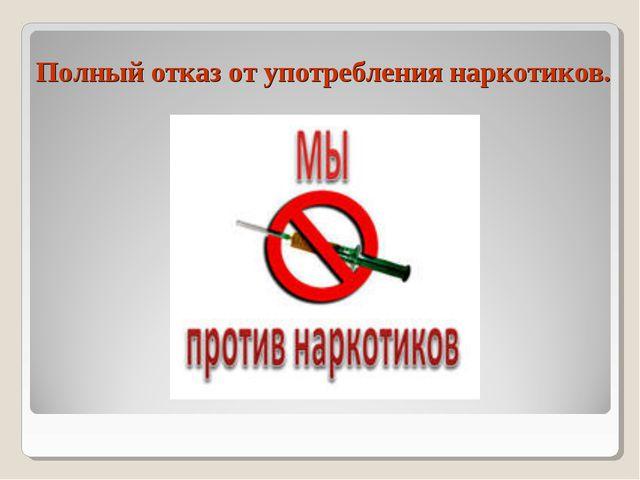 Полный отказ от употребления наркотиков.
