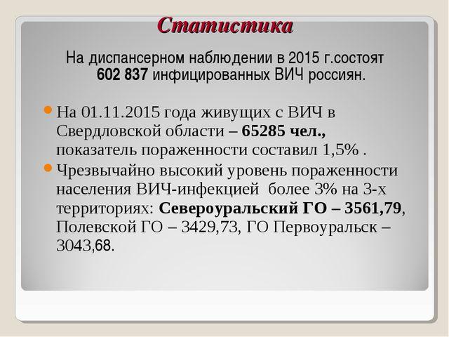 Статистика На диспансерном наблюдении в 2015 г.состоят 602837 инфицированных...