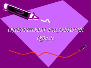 ОПЕРАТОРЫ РИСОВАНИЯ QBasic