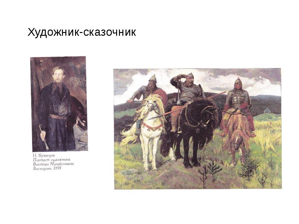 Художник-сказочник